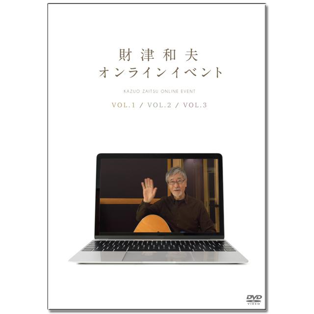 財津和夫オンラインイベントDVD Vol.1~Vol.3 - 画像1