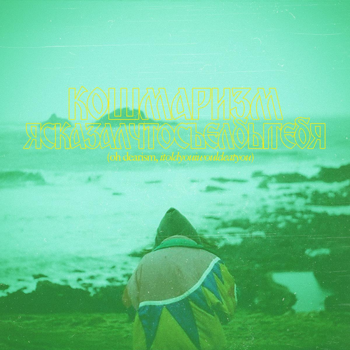 itoldyouiwouldeatyou / Oh Dearism(500 Ltd LP)