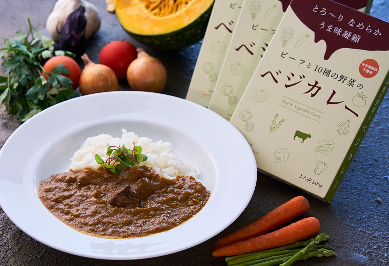 【5個セット】サウステラス特製 ビーフと10種の野菜の ベジカレー