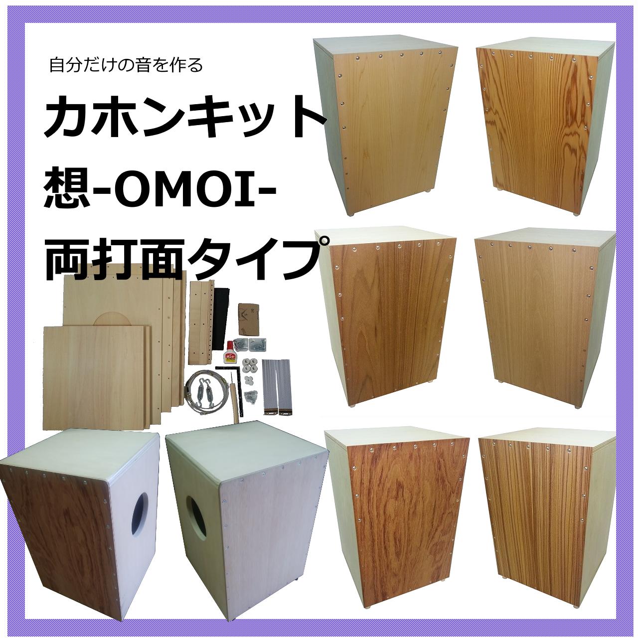 カホンキット 想-OMOI- 両打面タイプ