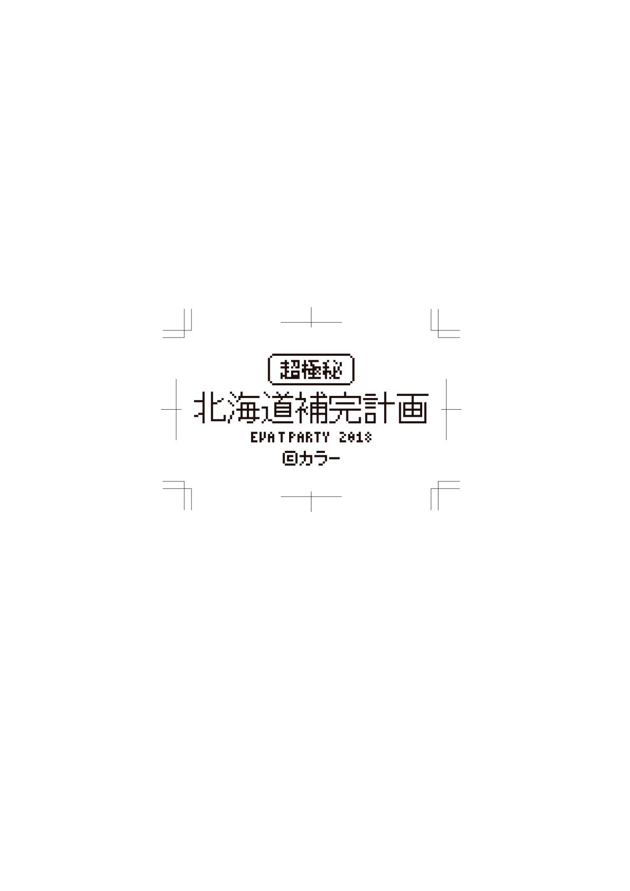 (販売終了) エヴァンゲリオン・CONTROLLERコラボ商品  EVA T PARTY 2018 in SAPPORO限定 ドットTシャツ -キービジュアル-