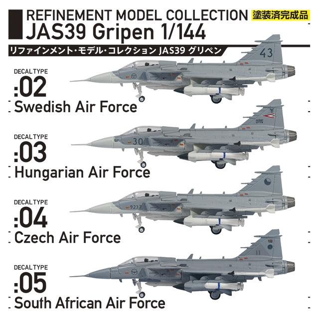 リファインメント・モデル・コレクション JAS39 グリペン[塗装済完成品]