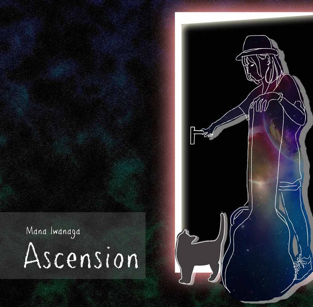 岩永真奈 1st Album『Ascension』(CD版) - 画像1