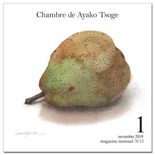 【定期購読】月刊水彩ジャーナル13号~Chambre de Ayako Tsuge (月刊水彩ジャーナル)