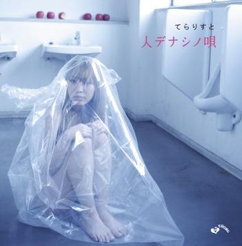 てらりすと 2nd Album 『人デナシノ唄』(CD+DVD版) - 画像1