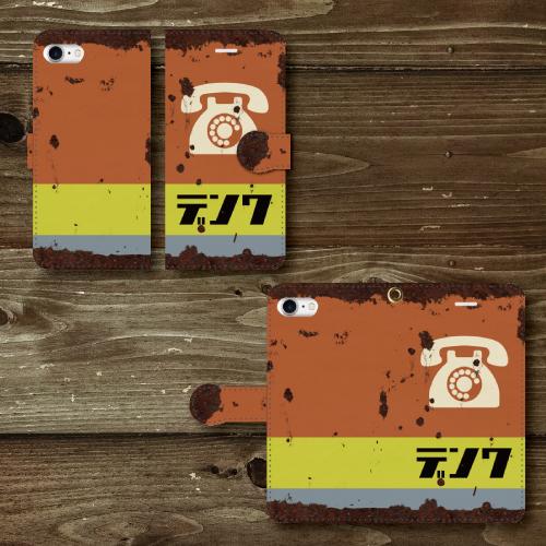 レトロ看板調/ホーロー看板調/デンワ/赤/黄/水色/iPhoneスマホケース(手帳型ケース)