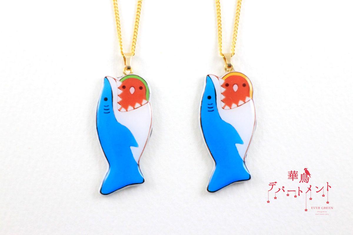 【サメに食べられてるネックレス】コザクラインコ