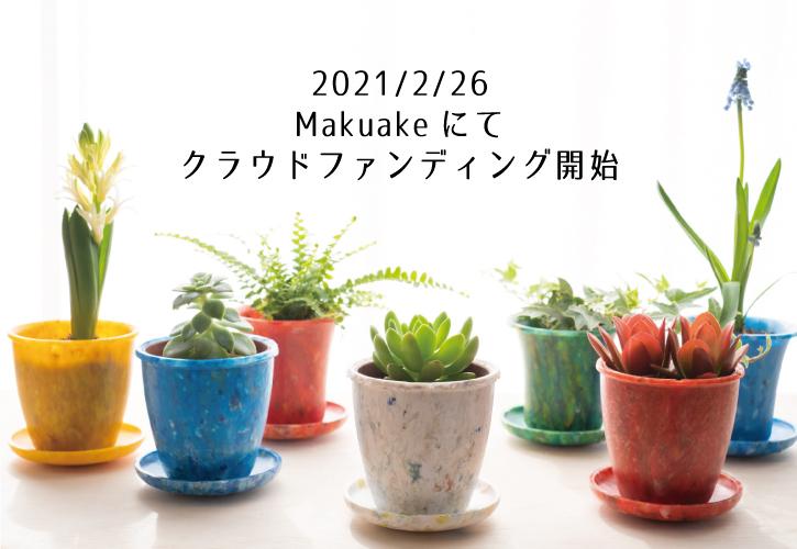 Plantpot-ミニ植木鉢-2/26よりクラウドファンディング実施予定!