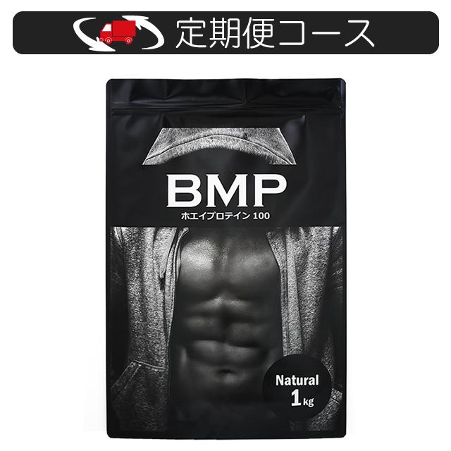 【定期便】BMPプロテイン 1kg ナチュラル/プレーン  ホエイプロテイン 1kg