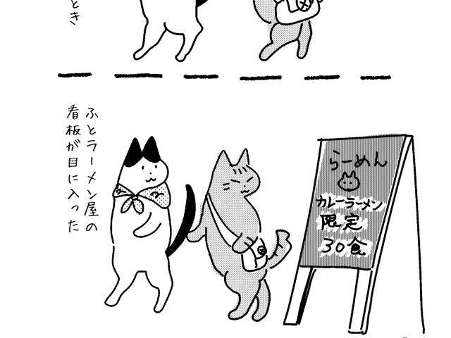 漫画 - 『カレーラーメン食べ歩き!に、ならなかった本』改訂版