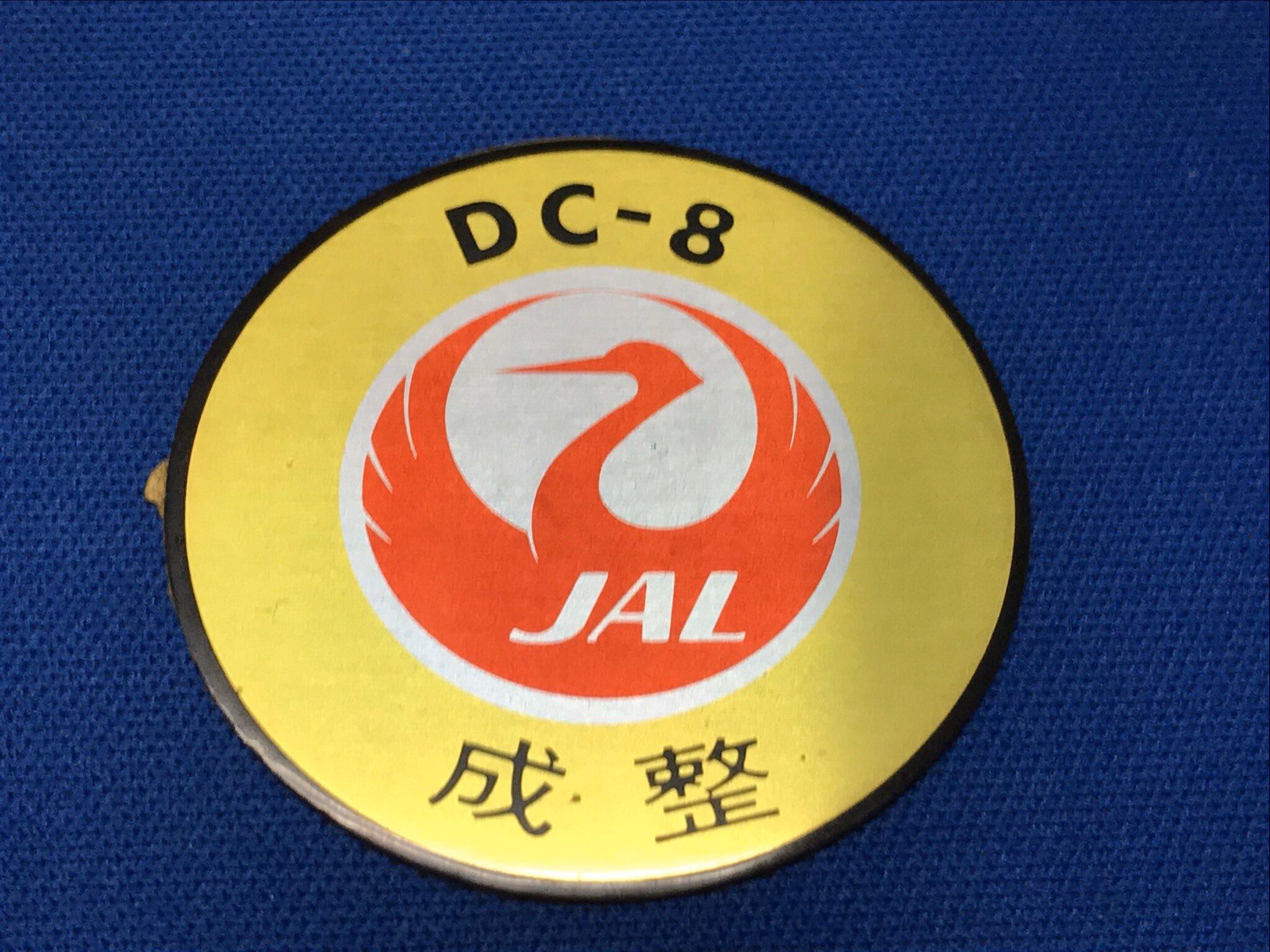 中古品/JAL DC-8 成整 メタルステッカー
