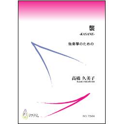 【楽譜】襲-KASANE-独奏箏のための (五線譜+箏譜)A4判