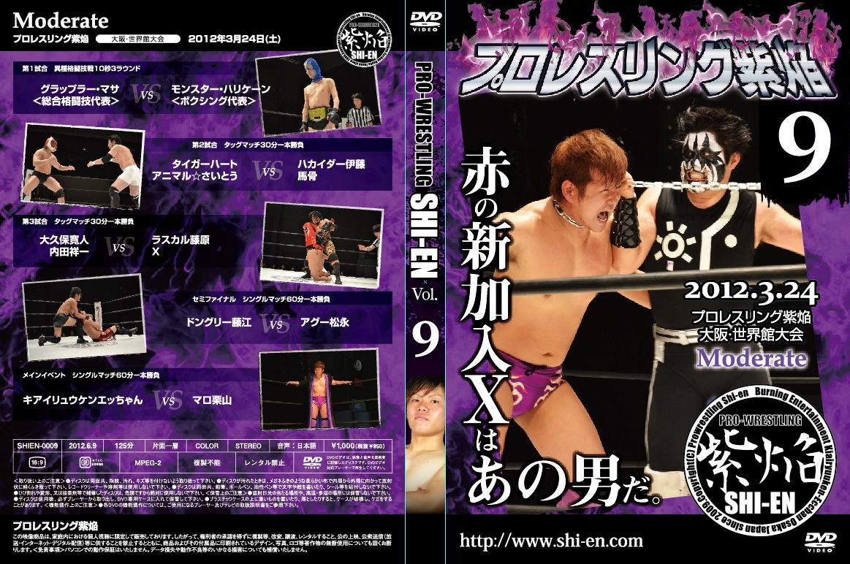 DVD vol9(2012.3/24紫焔7周年記念 世界館大会)
