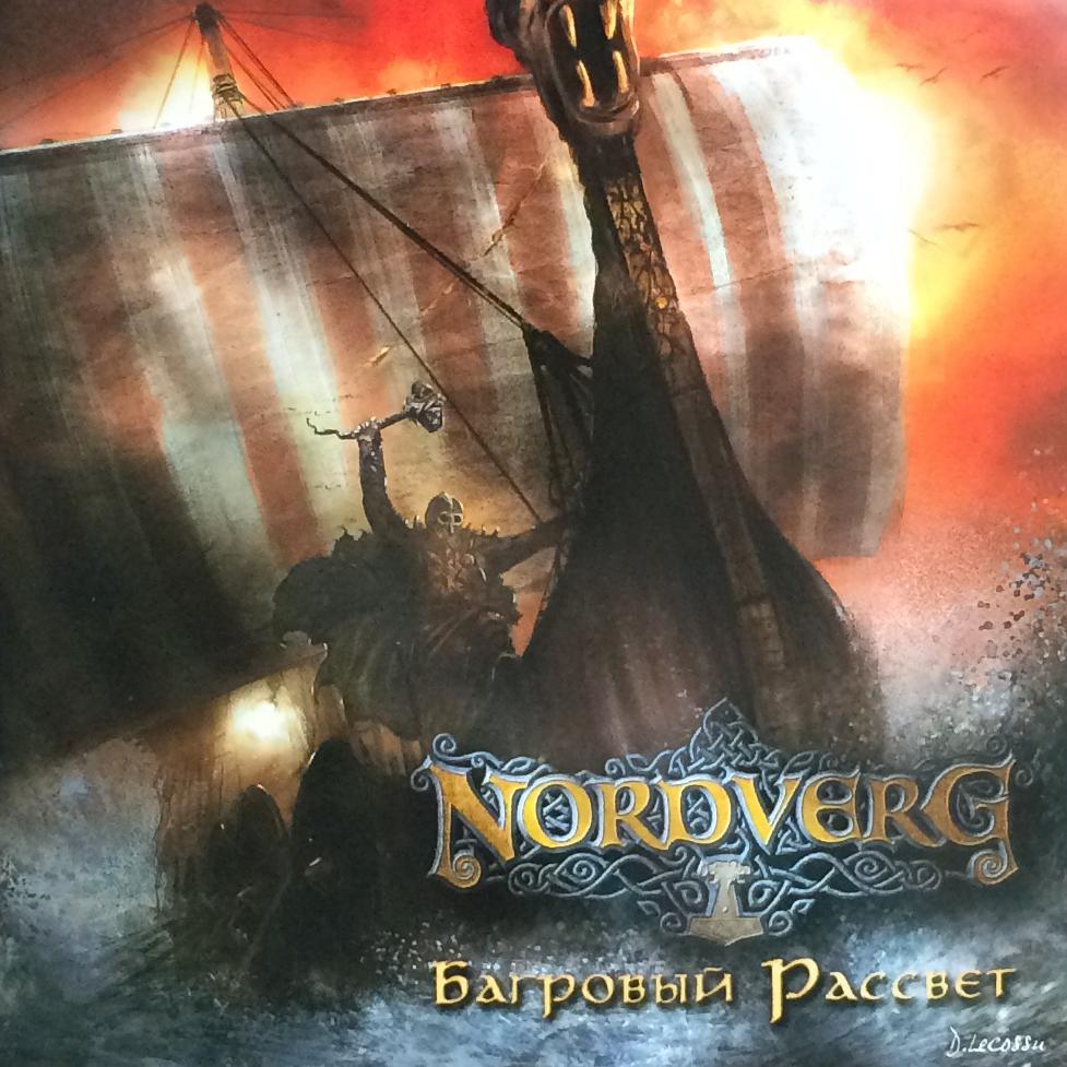 """Nordverg """"багровый рассвет"""""""