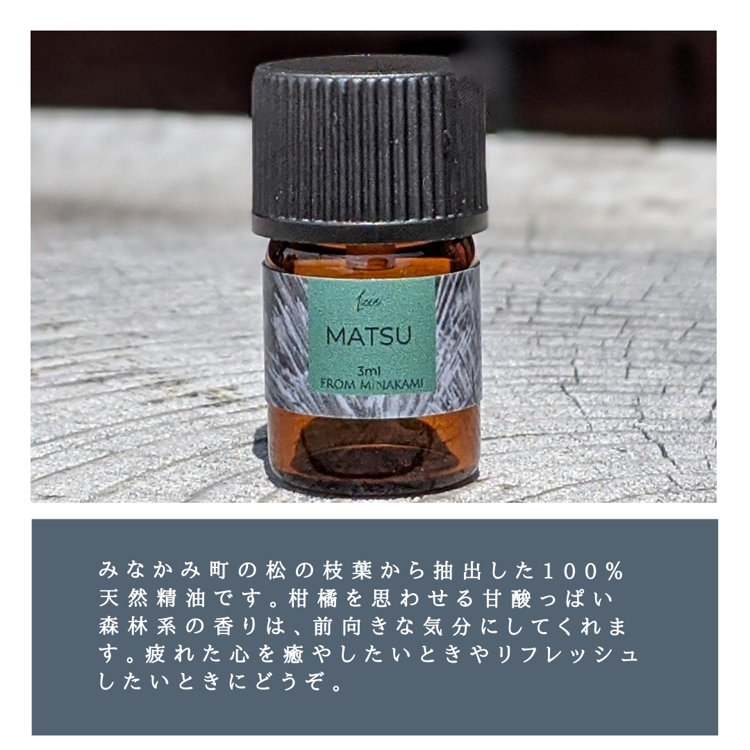 MATSU 【マツ】エッセンシャルオイル 3ml
