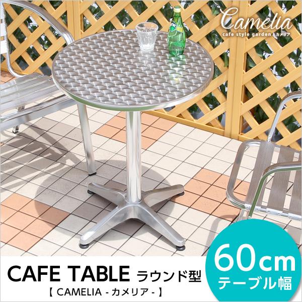 ガーデン丸アルミテーブル【カメリア -CAMELIA-】(ガーデン 丸 テーブル 60幅)|一人暮らし用のソファやテーブルが見つかるインテリア専門店KOZ|《SH-05-65037》