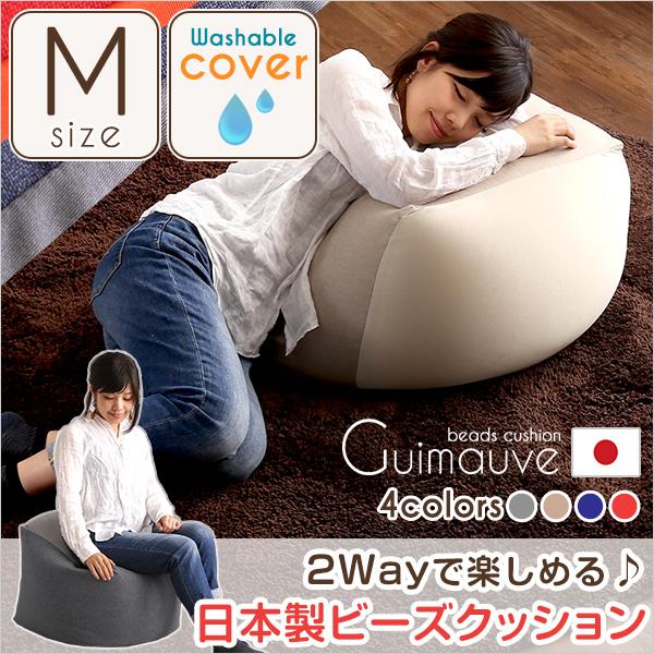 おしゃれなキューブ型ビーズクッション・日本製(Mサイズ)カバーがお家で洗えます | Guimauve-ギモーブ-|一人暮らし用のソファやテーブルが見つかるインテリア専門店KOZ|《SH-07-GMV-M》