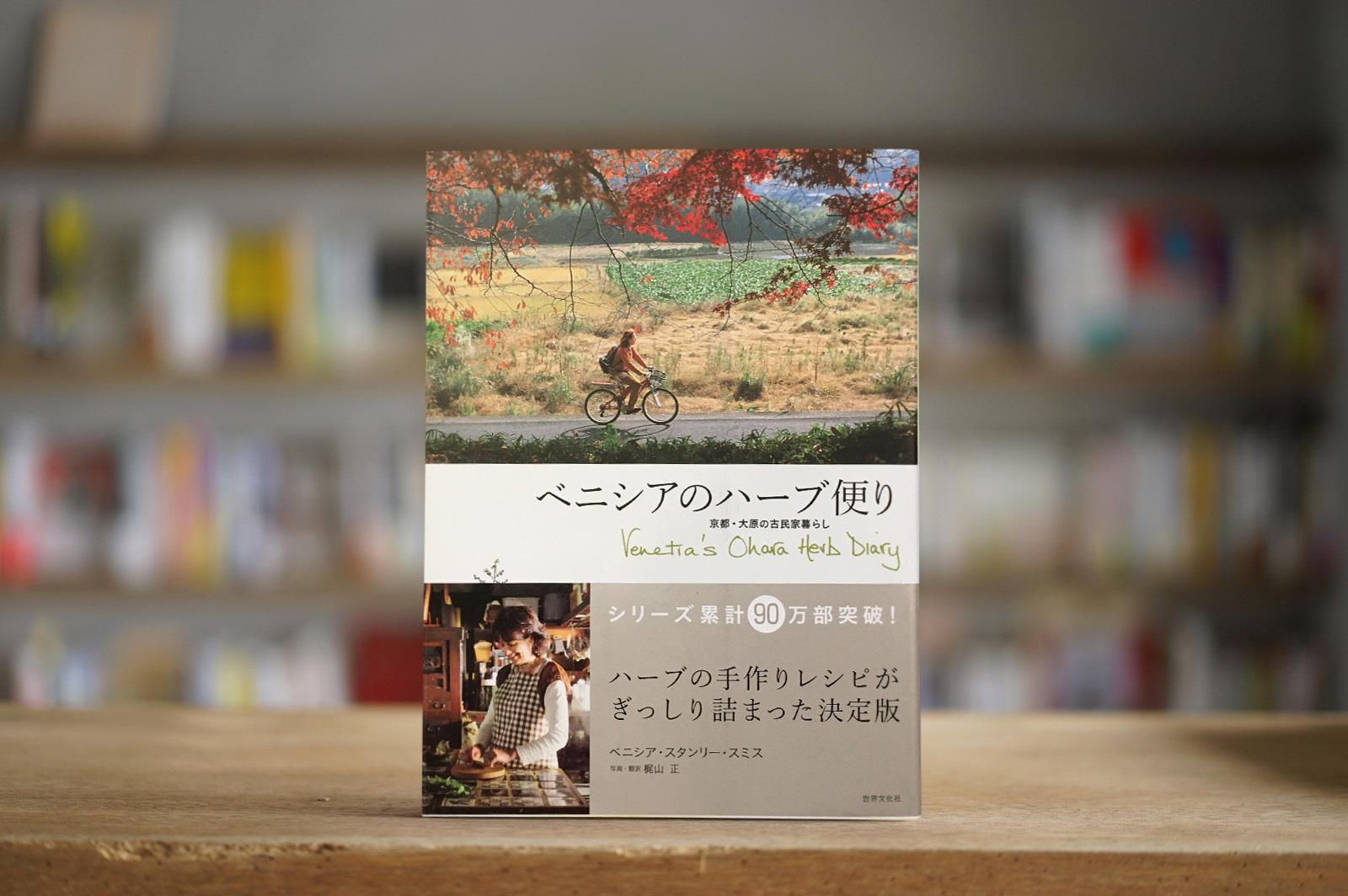 ベニシア・スタンリー・スミス 写真・訳:梶山正 『ベニシアのハーブ便り 京都・大原の古民家暮らし』 (世界文化社、2007)