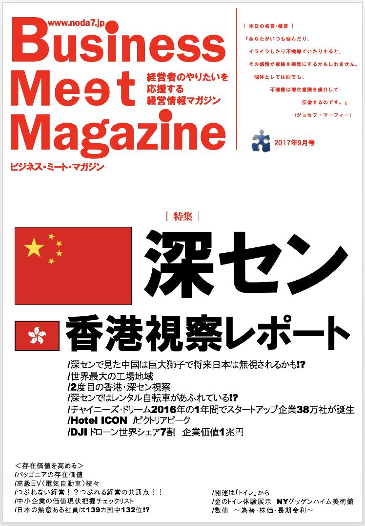 [雑誌]BMM2017年9月号「深セン・香港視察レポート」