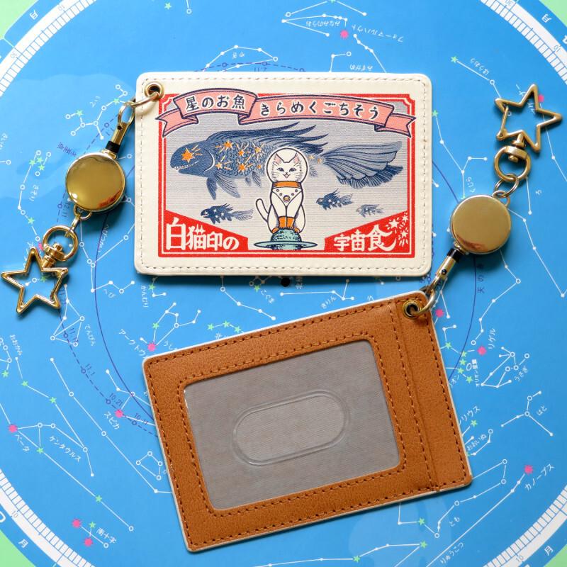 リール付きパスケース - 白猫印の宇宙食 おさかな味 - 金星灯百貨店