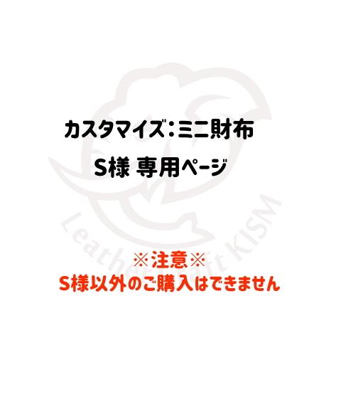 【S様専用ページ】カスタマイズ:ミニ財布