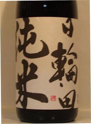 日輪田 山廃純米 720ml