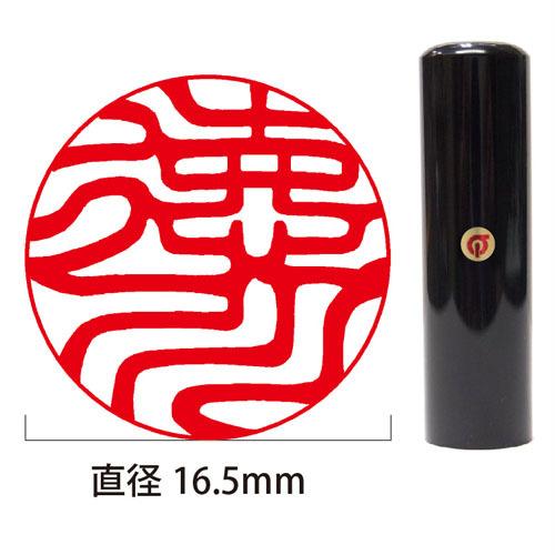 黒水牛個人銀行/認印16.5mm丸(姓または名)