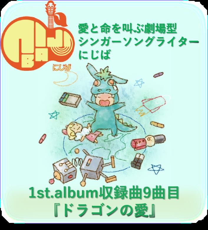 『ドラゴンの愛』人間って素晴らしくてさ~full album~9曲目 音源のみ(.wma)【にじば1st.album収録曲】