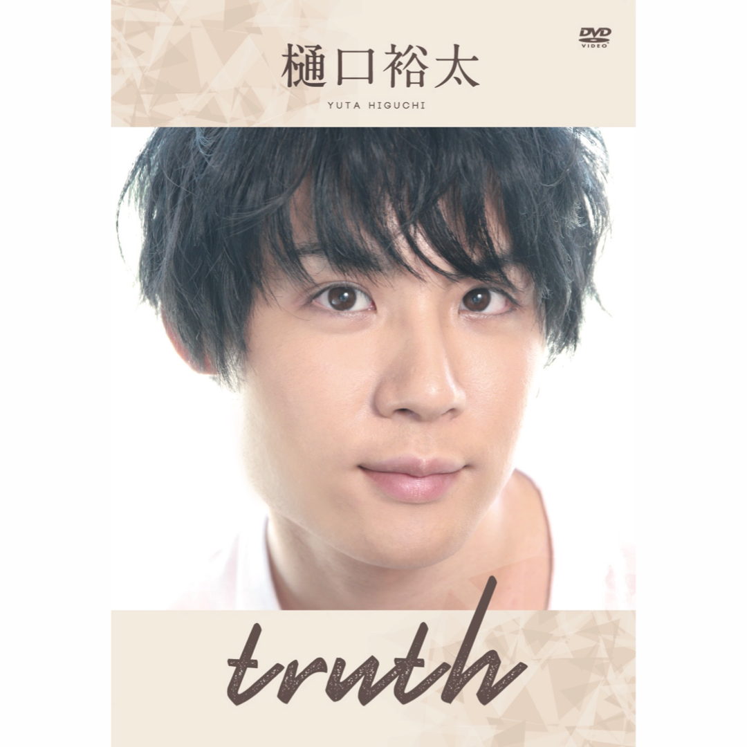 樋口裕太1st DVD「Truth」