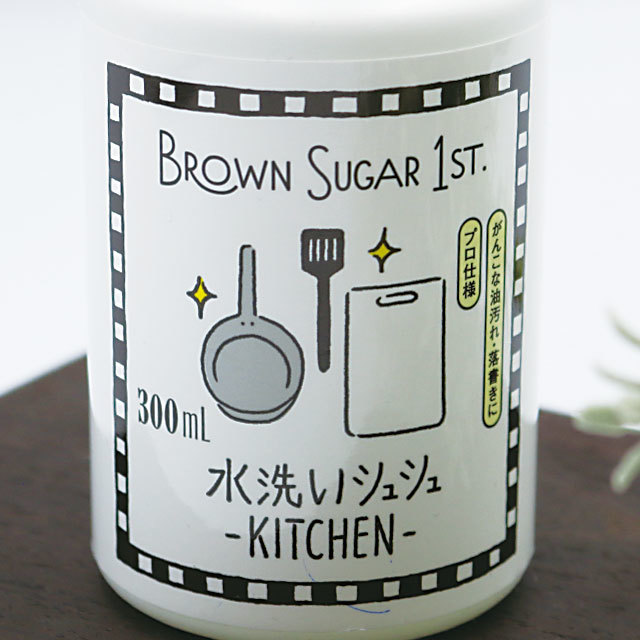 水洗いシュシュ 洗浄剤(キッチン)300ml