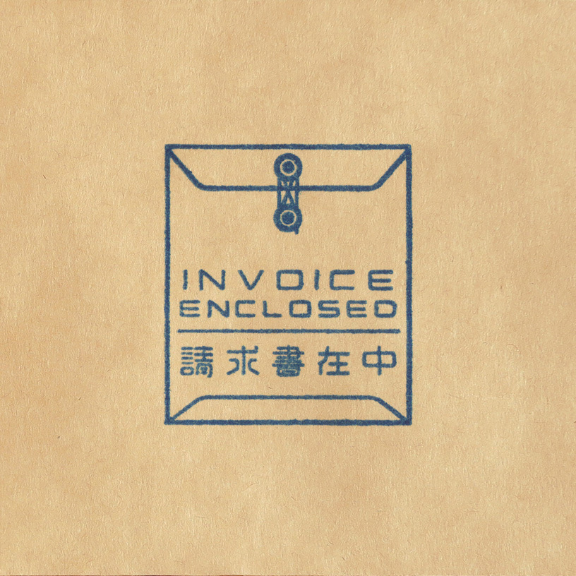ゴム印 請求書在中 Envelope