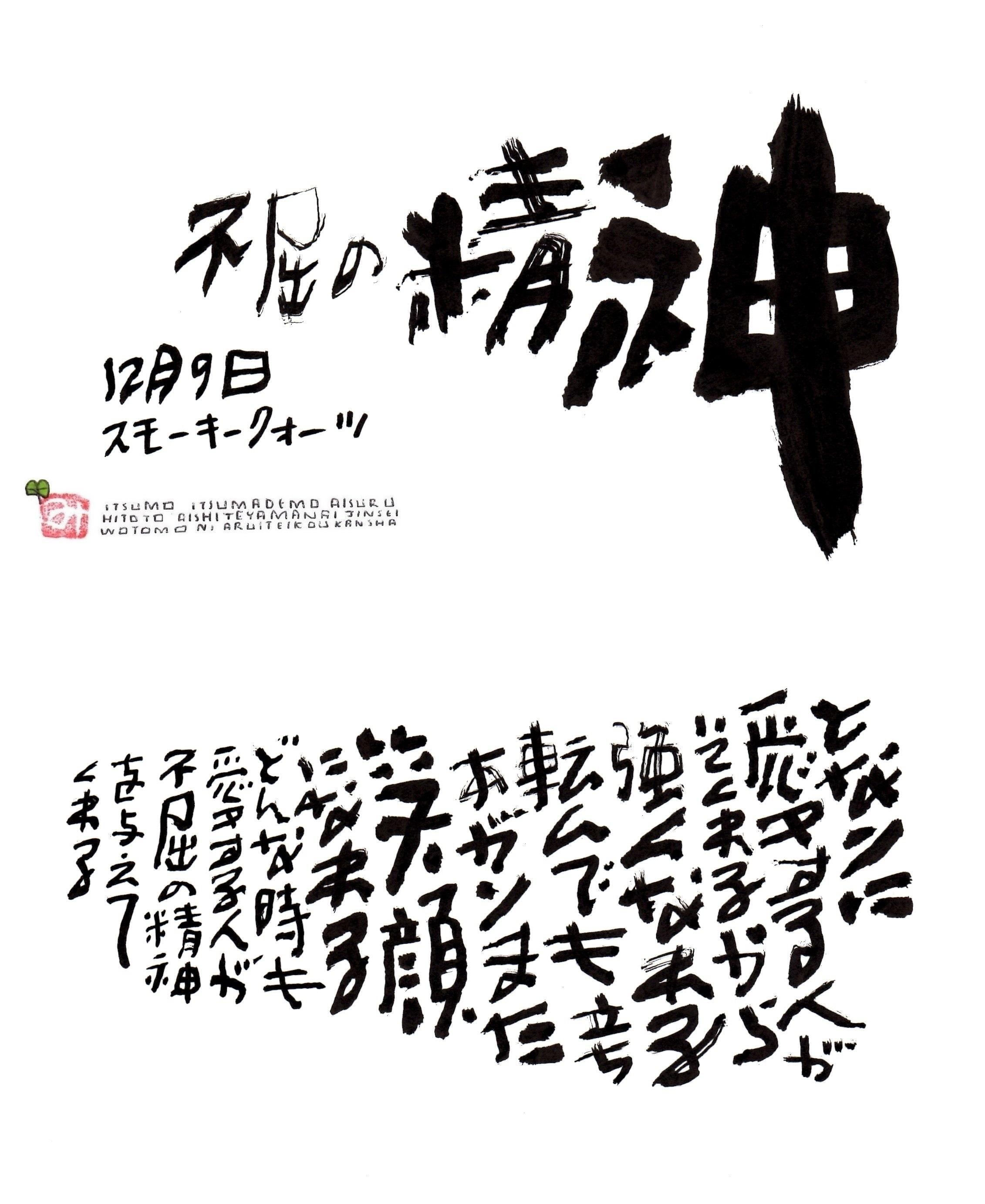 12月9日 結婚記念日ポストカード【不屈の精神】