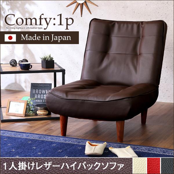 1人掛ハイバックソファ(PVCレザー)ローソファにも、ポケットコイル使用、3段階リクライニング 日本製|Comfy-コンフィ-|一人暮らし用のソファやテーブルが見つかるインテリア専門店KOZ|《SH-07-CMY1P》