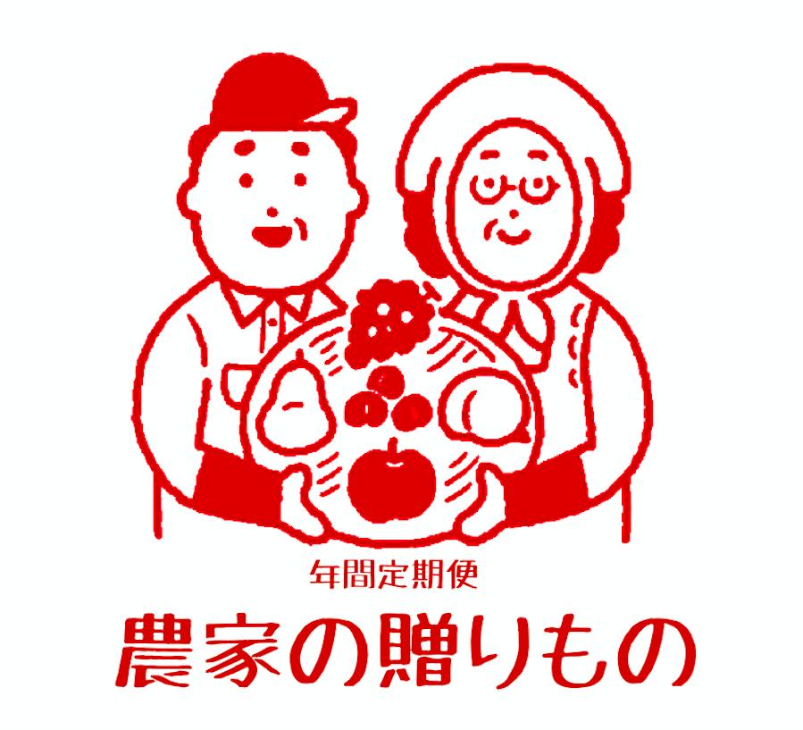 【定期お届け便】農家の贈り物「とびっきりの信州」(2kg×4回)