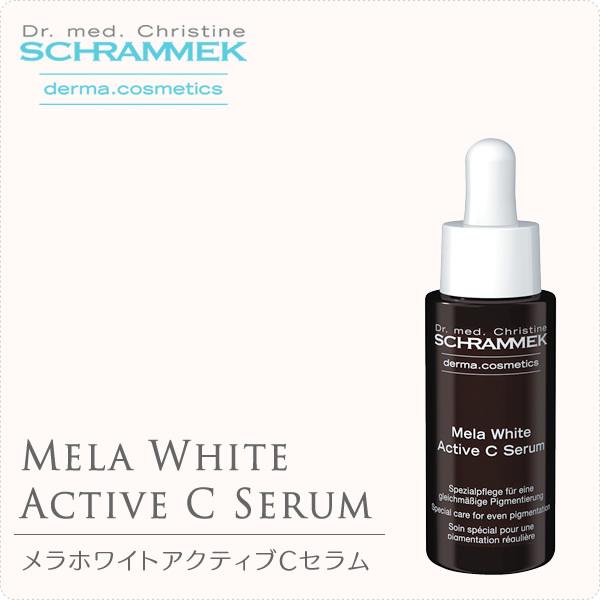 【送料無料】シュラメック メラホワイトアクティブCセラム 30ml (SCHRAMMEK)[美容液]