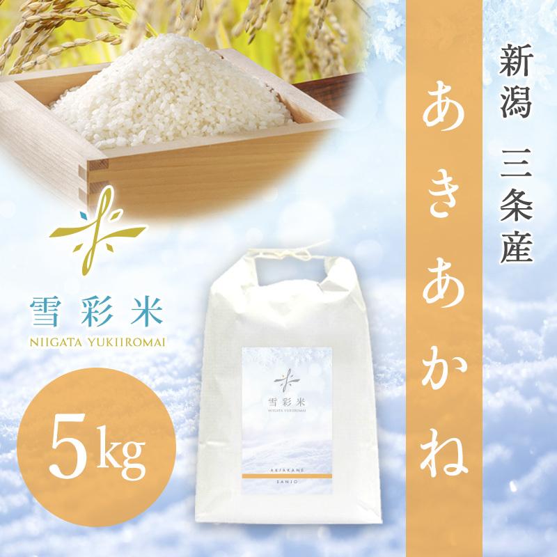 【雪彩米】三条産 新米 令和2年産 あきあかね 5kg