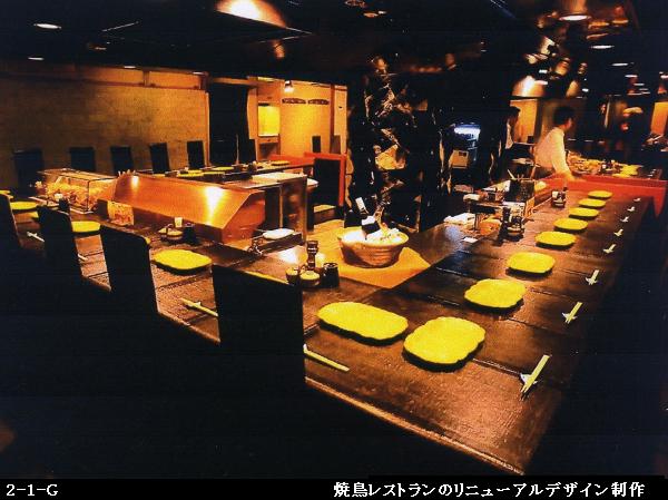 建築(焼鳥レストランのリニューアルデザイン制作)2-1-G