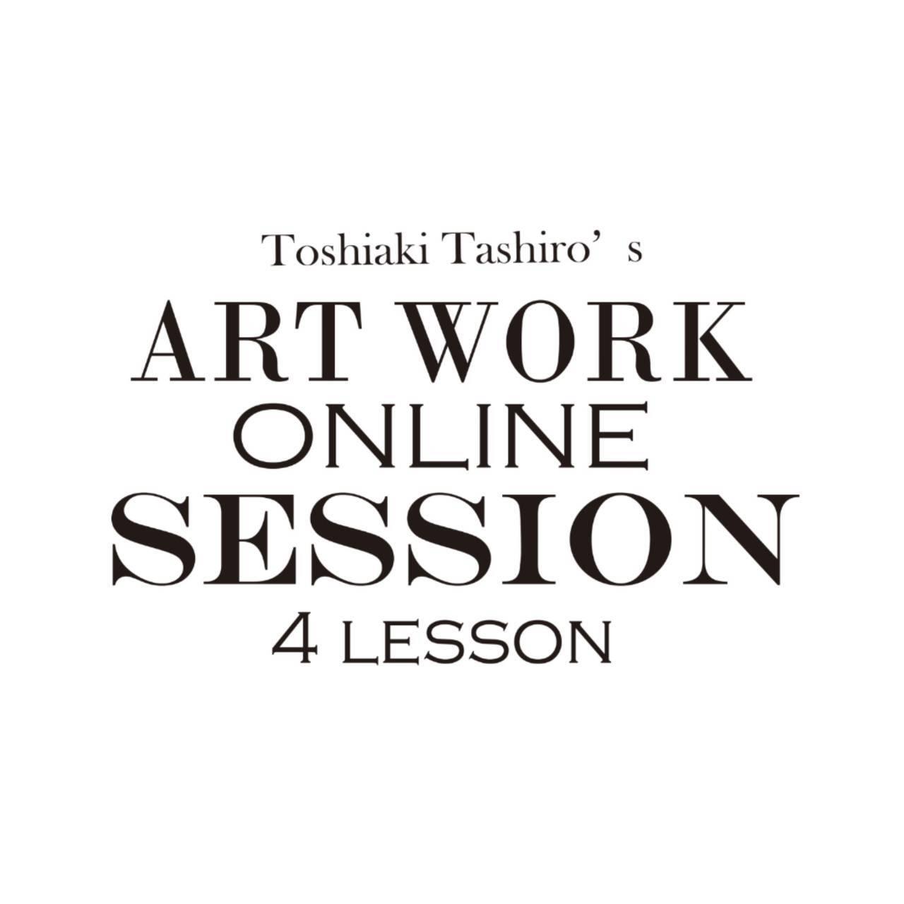 【オンラインセッション】田代敏朗マンツーマンオンラインアートワークセッションチケット
