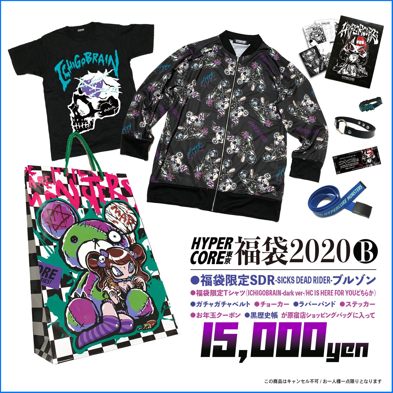 【予約商品】HCF-2020B 福袋2020B -SDR set-