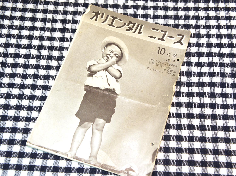 【Vintage品】オリエンタルニュース 昭和11年10月号 /0254c