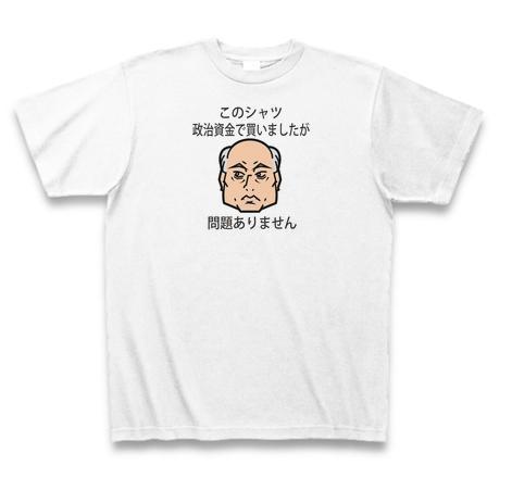 問題ありません : 政治資金TシャツA