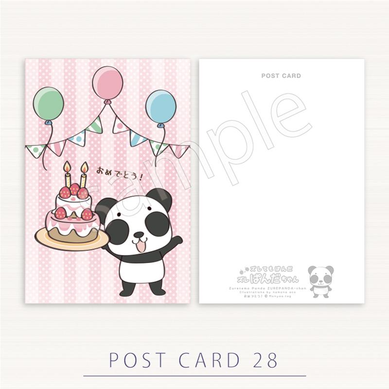 【ポストカード】PC28 ズレぱんだちゃんのおめでとうケーキのポストカード