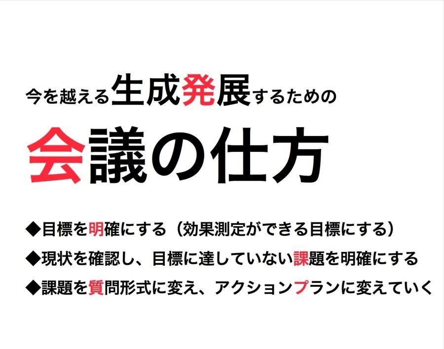 第64回2012年12月『 越す 』 〜 今を越える、 生成発展するための会議の仕方 〜