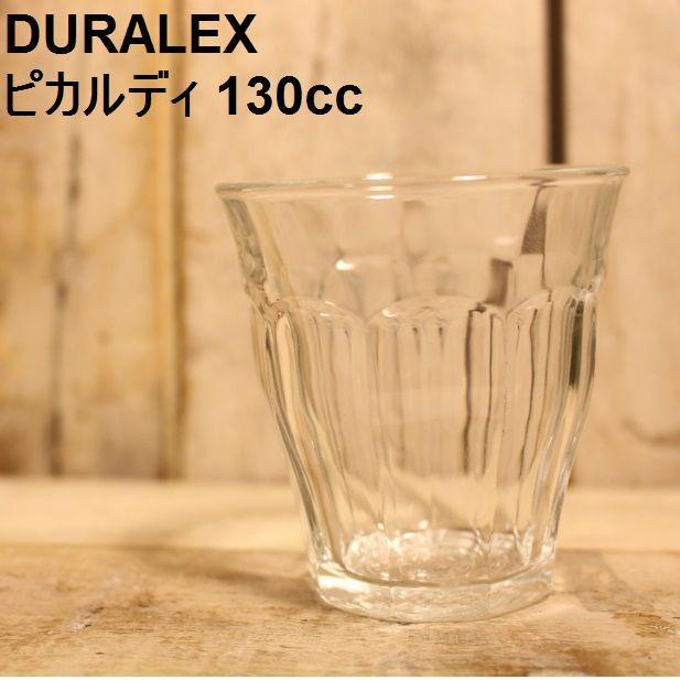 DURALEX ピカルディ 130ml