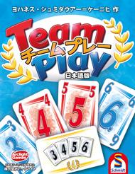 チームプレイ 日本語版