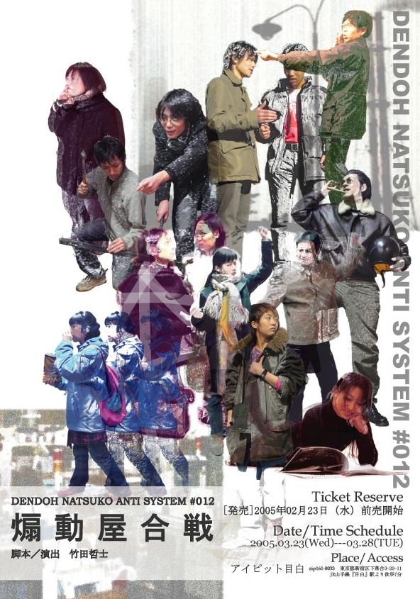DVD 第12回公演『煽動屋合戦』