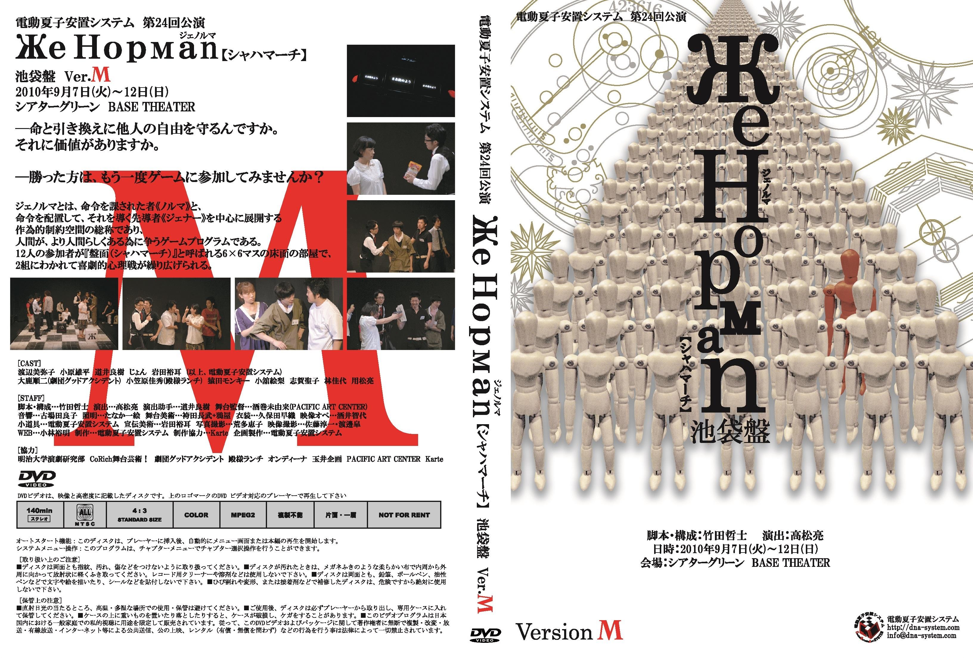DVD 第24回公演『ЖeНoрмаn~シャハマーチ~【池袋盤】』(М ver.)