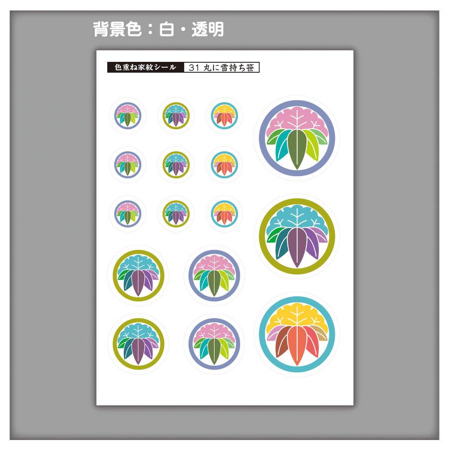 家紋ステッカー 丸に雪持ち笹  5枚セット《送料無料》 子供 初節句 カラフル&かわいい 家紋ステッカー