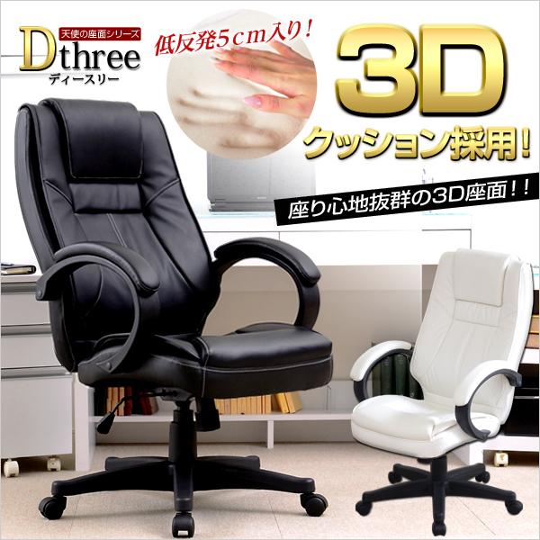 3D座面仕様のオフィスチェア【-Dthree-ディースリー(天使の座面シリーズ)】|一人暮らし用のソファやテーブルが見つかるインテリア専門店KOZ|《HT-190》