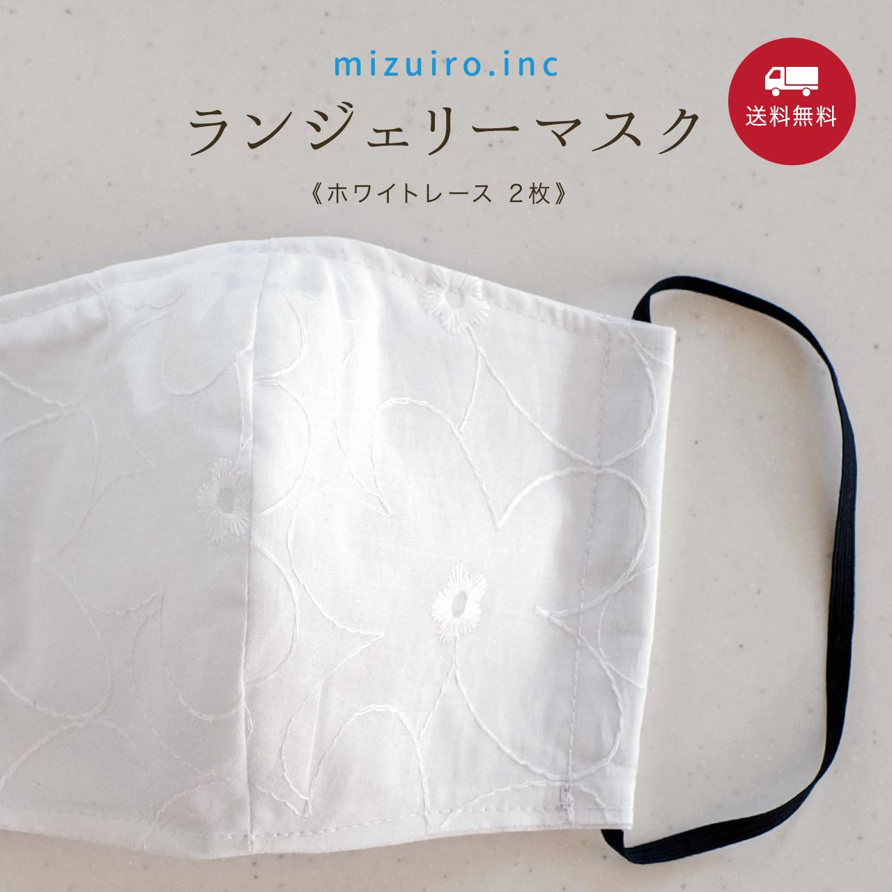 ランジェリーマスク《ホワイトレース 2枚》 / mizuiro.inc オリジナル